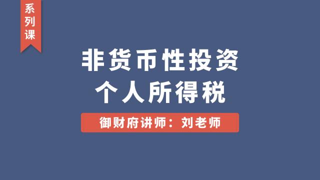 非货币性资产投资个人所得税系列课