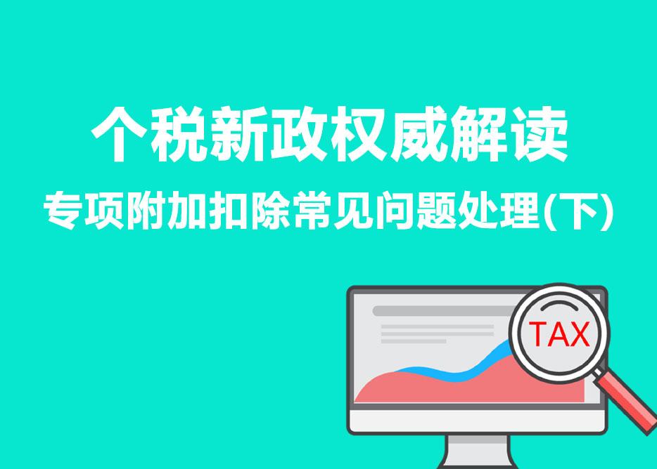 个税新政权威解读:专项附加扣除常见问题处理(下)
