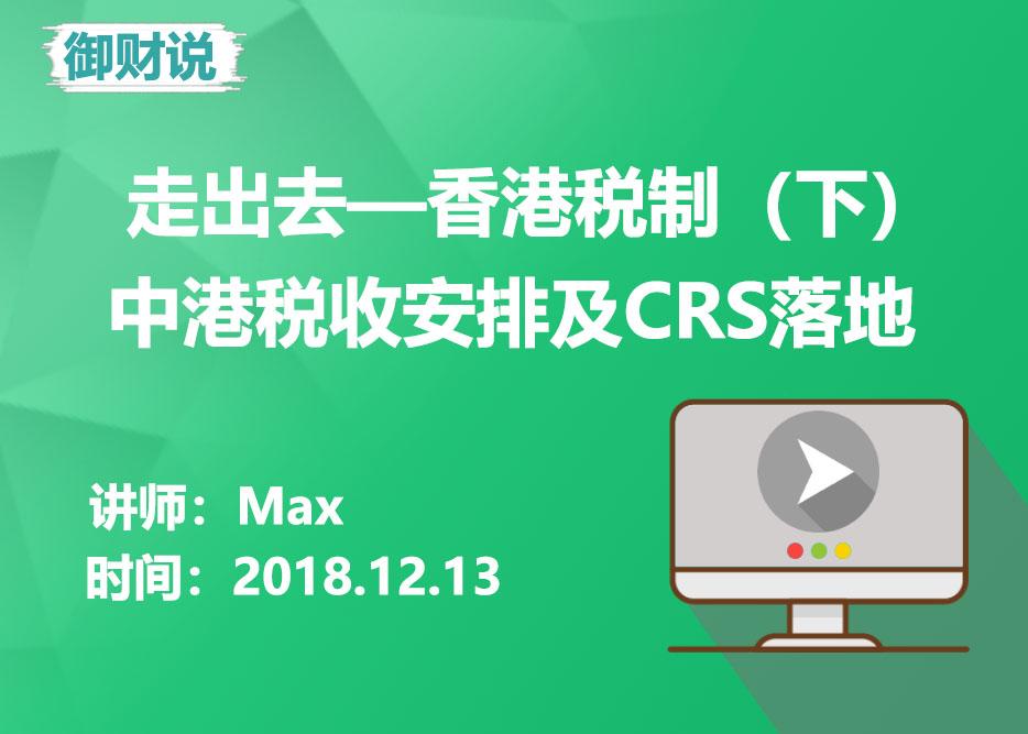 【御财说】走出去-香港税制(下):中港税收安排及CRS落地