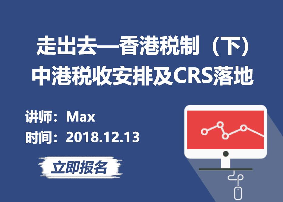 【直播报名】走出去-香港税制(下):中港税收安排及CRS落地