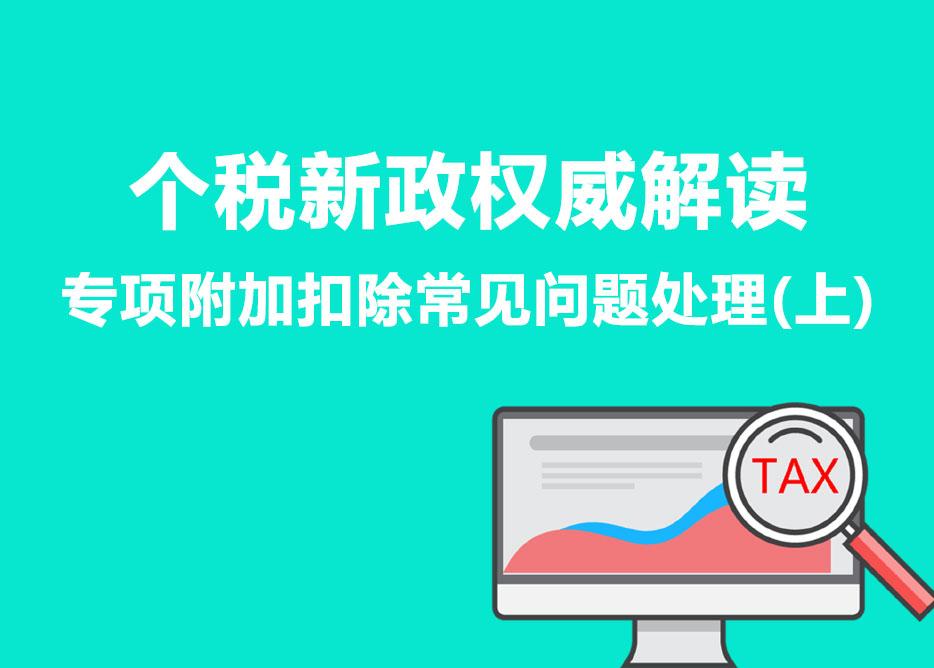个税新政权威解读:专项附加扣除常见问题处理(上)