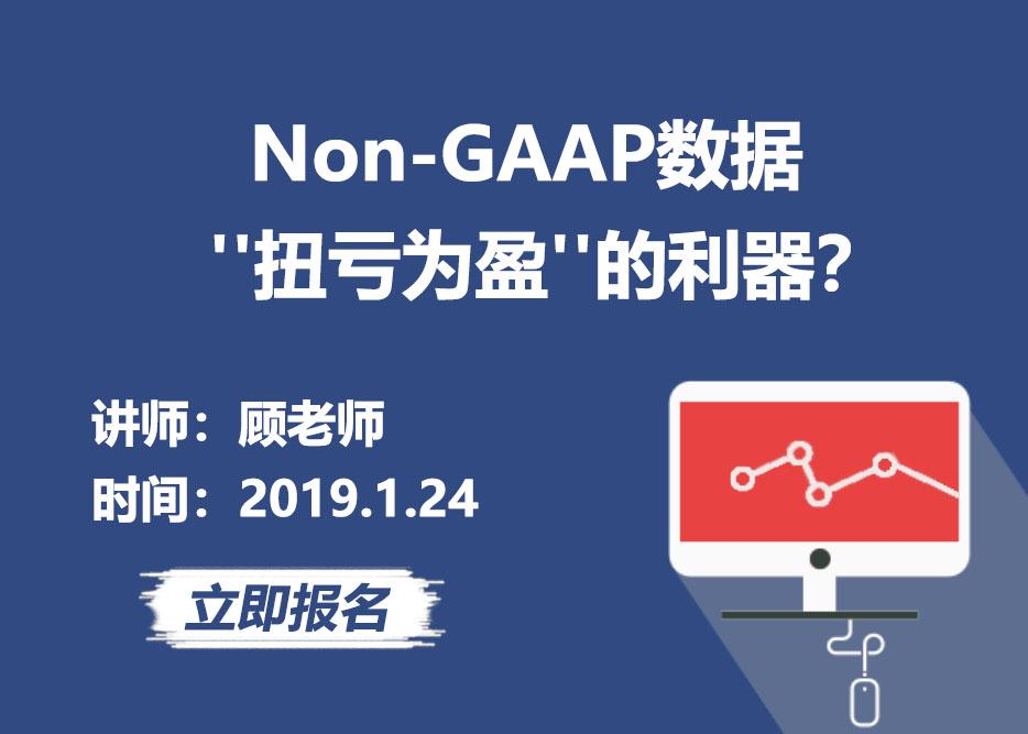 """【直播报名】财务报表分析—Non-GAAP数据:""""扭亏为盈""""的利器?"""