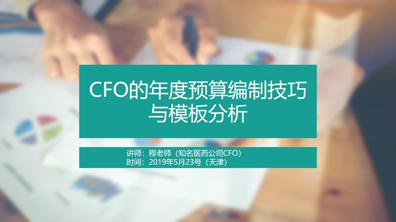 【研讨会】CFO的年度预算编制技巧与模板分析