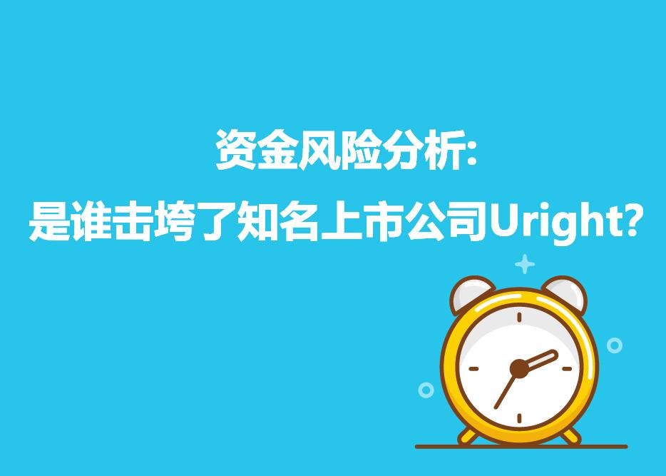 资金风险分析:是谁击垮了知名上市公司Uright?