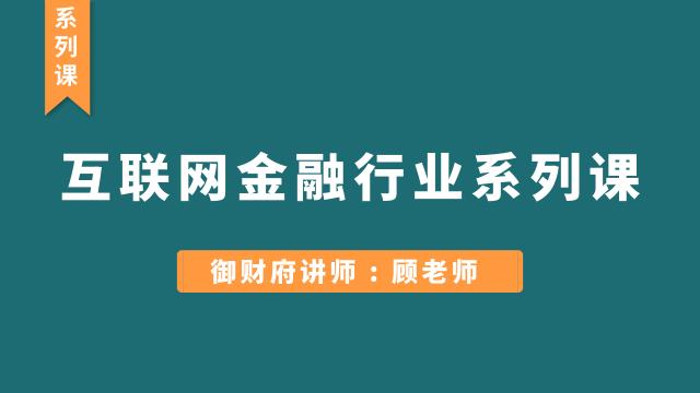 互联网金融行业系列课