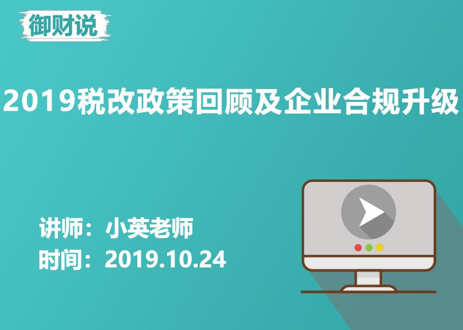 【御财说】2019税改政策回顾及企业合规升级