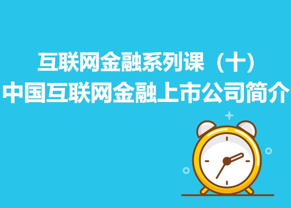 互联网金融系列课(十):中国互联网金融上市公司简介