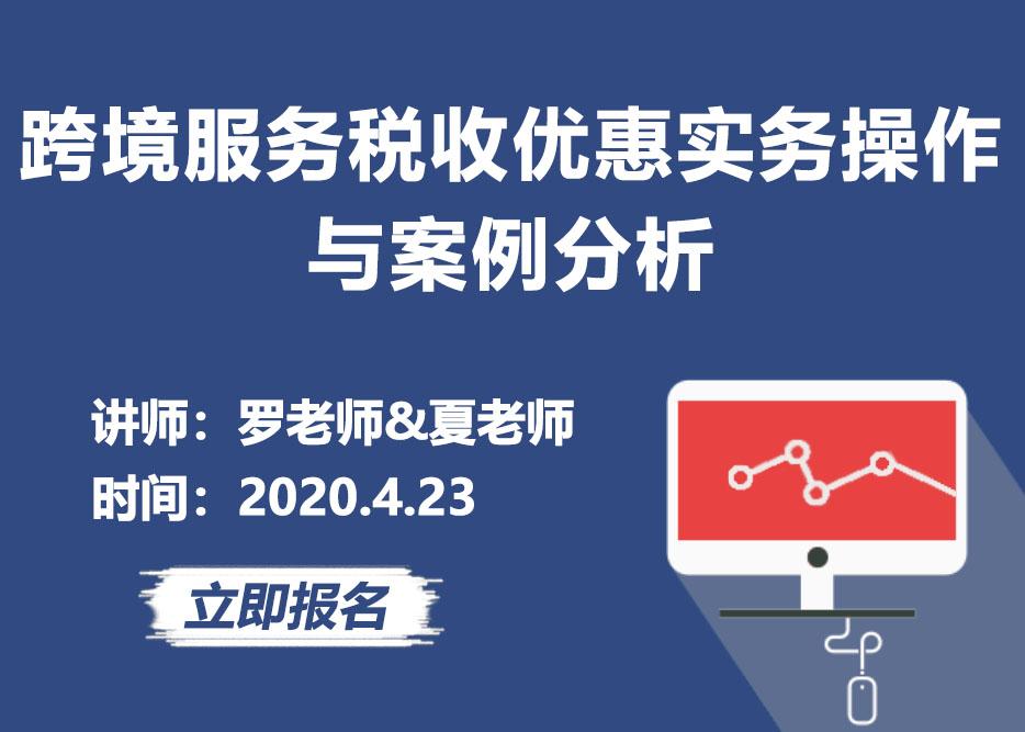 【直播报名】跨境服务税收优惠实务操作与案例分析
