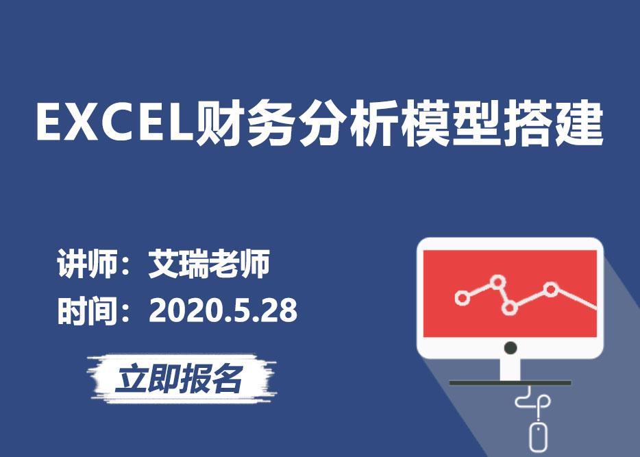 【直播报名】EXCEL财务分析模型搭建