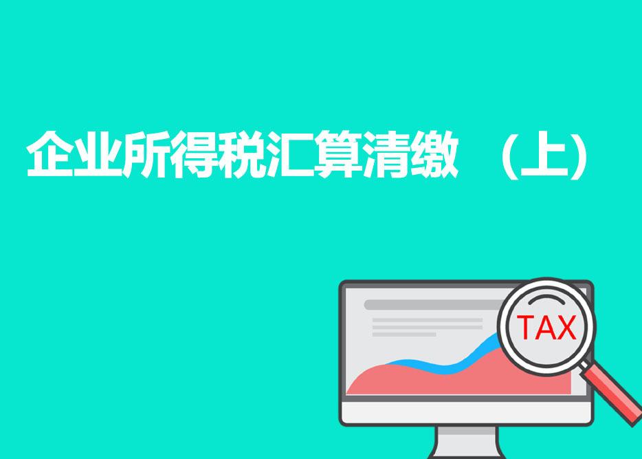 企业所得税汇算清缴 (上)