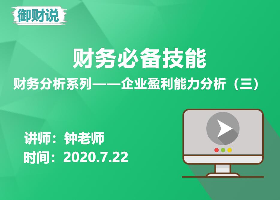 【御财说】财务必备技能 财务分析系列——企业盈利能力分析(三)