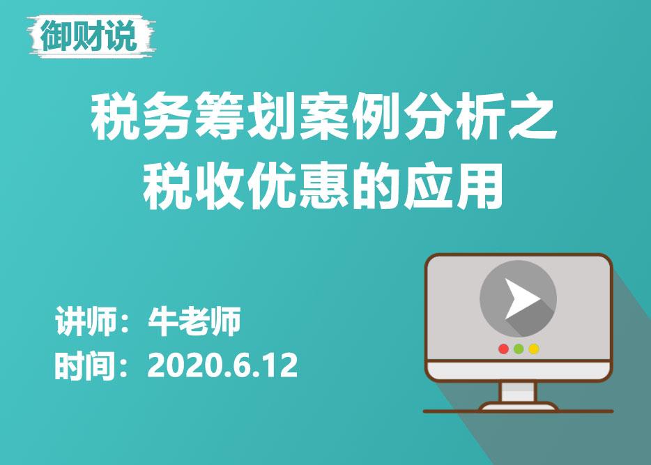 【御财说】税务筹划系列课程3:税务筹划案例分析之税收优惠的应用