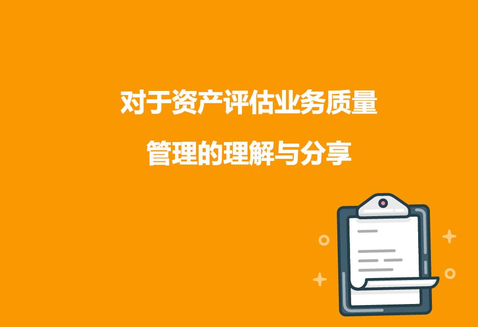 对于资产评估业务质量管理的理解与分享