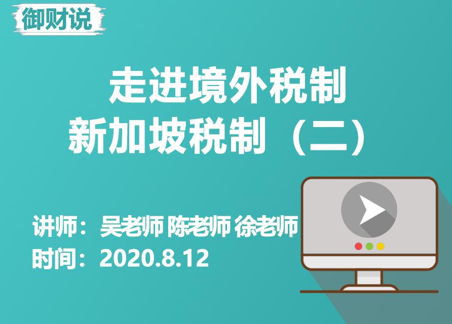 【御财说】走进境外税制——新加坡税制(二)