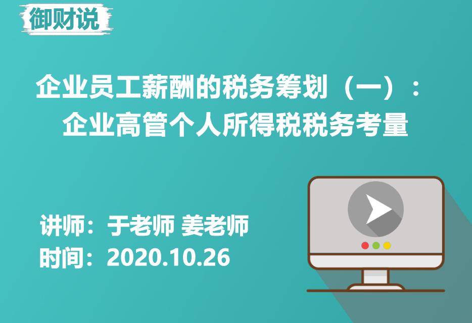10.26企业员工薪酬的税务筹划(一):企业高管个人所得税税务考量