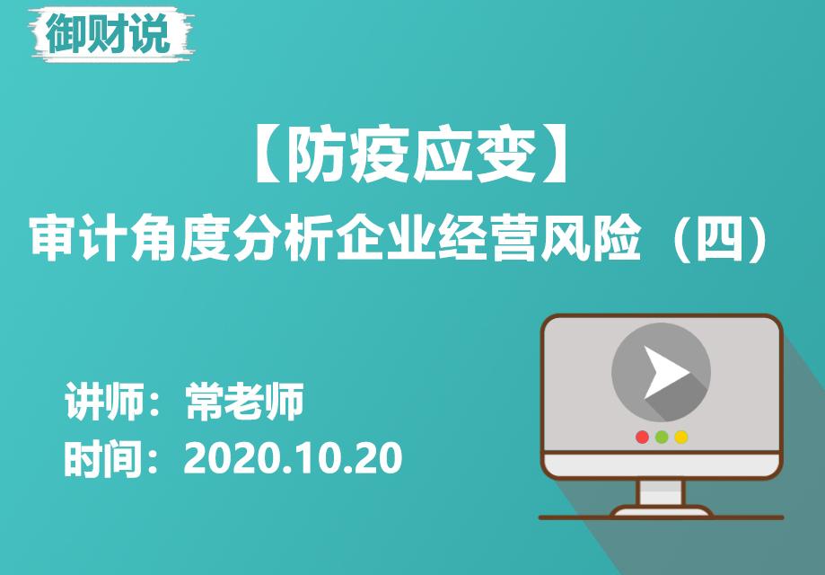 10.20【防疫应变】审计角度分析企业经营风险(四)