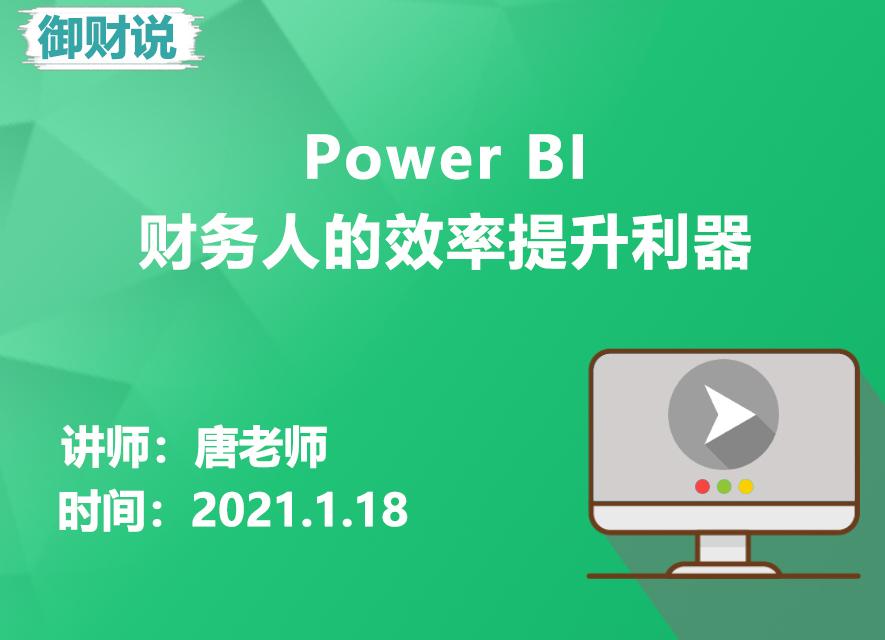 1.18财务人的效率提升利器——Power BI