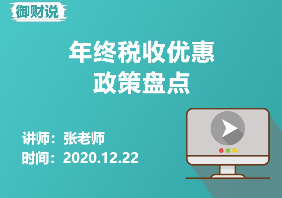 12.22年终税收优惠政策盘点-- 海南自贸港税收与上海临港新片区和大湾区财税优惠政策解读