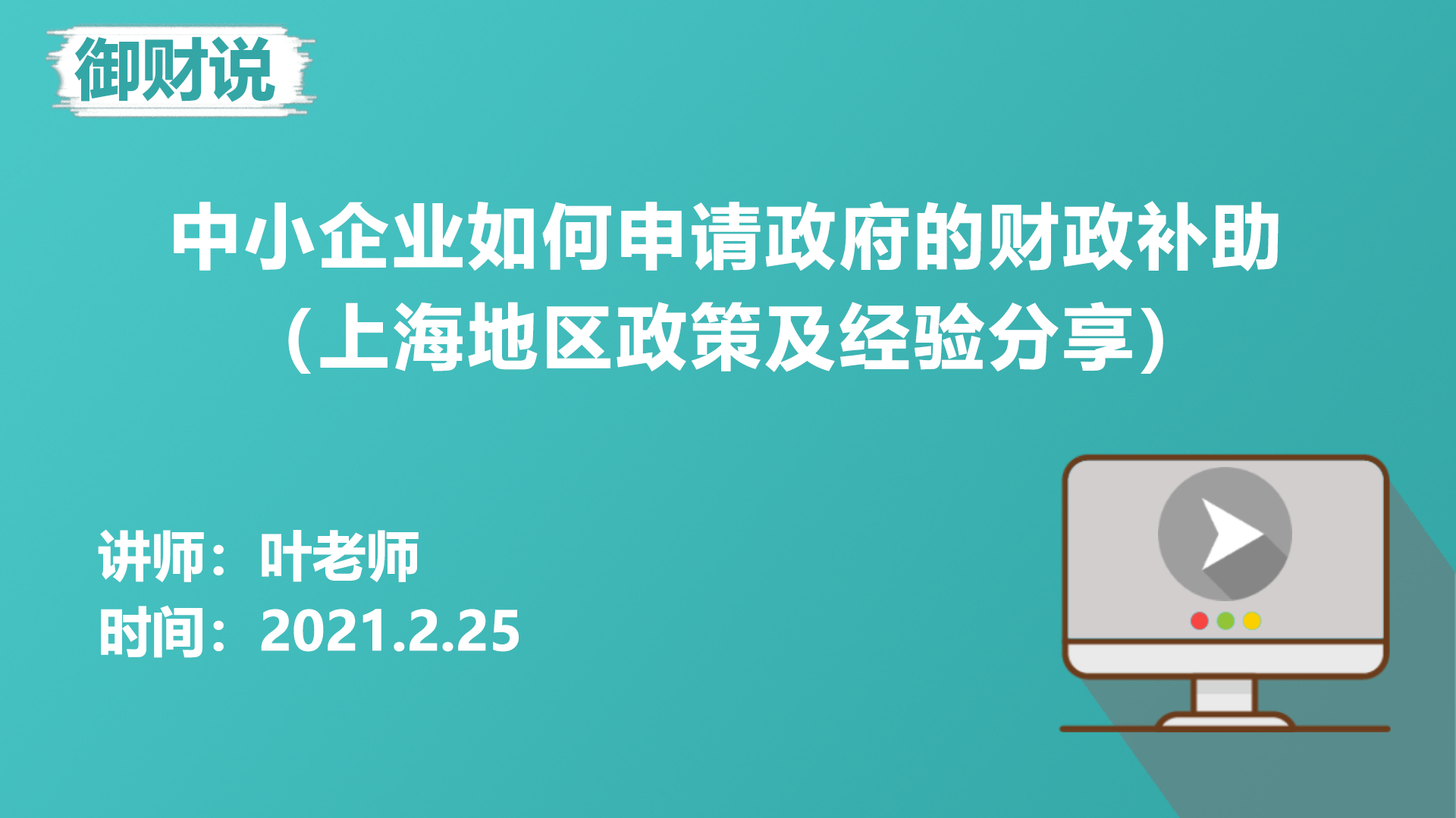 2.25中小企业如何申请政府的财政补助(上海地区政策及经验分享)