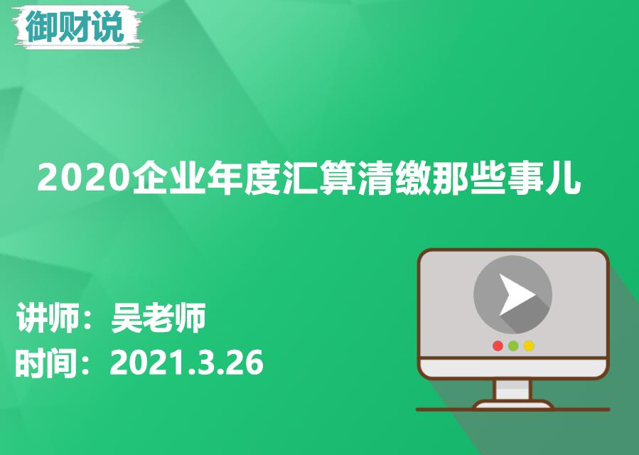 3.26 2020企业年度汇算清缴那些事儿