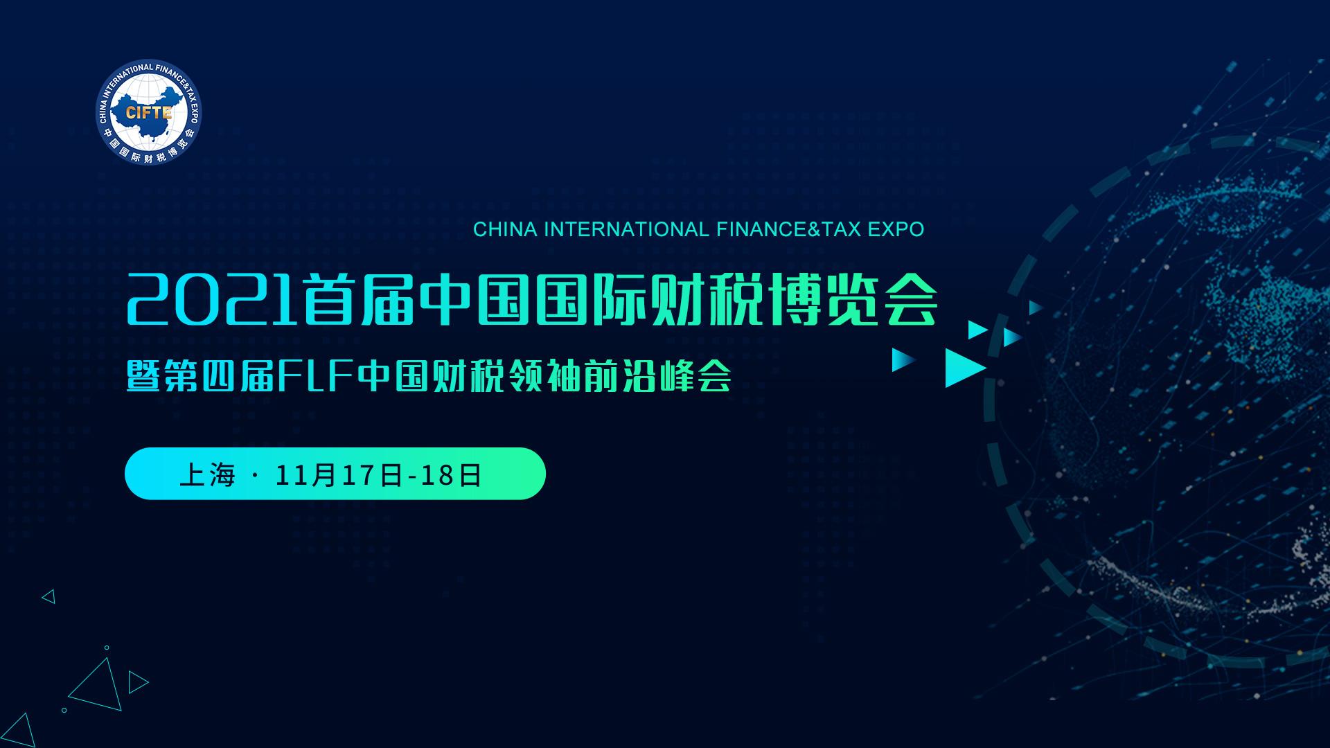 2021首届中国国际财税博览会 暨 第四届FLF中国财税领袖前沿峰会