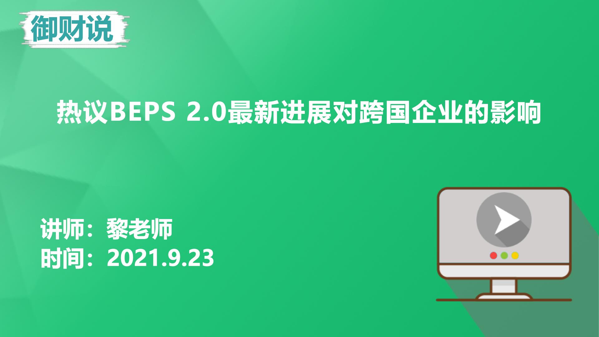热议BEPS 2.0双支柱方案的进展对跨国企业的影响