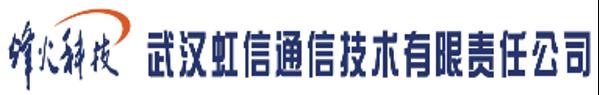武汉虹信通信技术有限责任公司