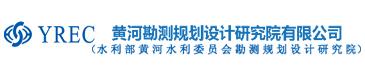 黄河勘测规划设计研究有限公司