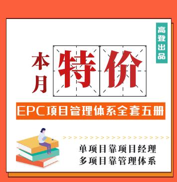 EPC项目管理体系
