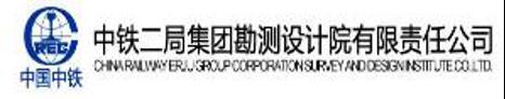 中铁二局集团勘测设计院有限责任公司