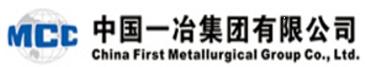 中国一冶集团有限公司