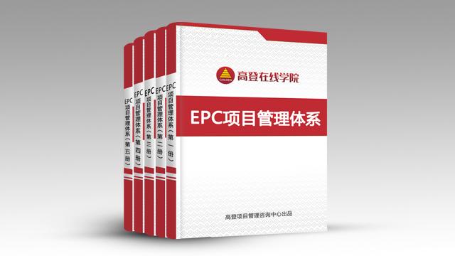 epc项目管理体系课程