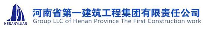 河南省第一建筑工程集团有限责任公司