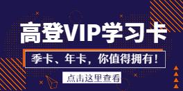 高登VIP学习卡