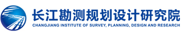 长江勘测规划设计研究院