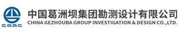 中国葛洲坝集团勘测设计有限公司