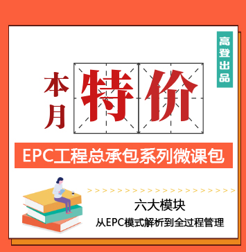 EPC系列微课包