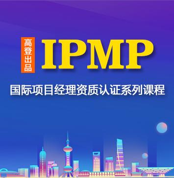 国际项目经理资质认证系列课程