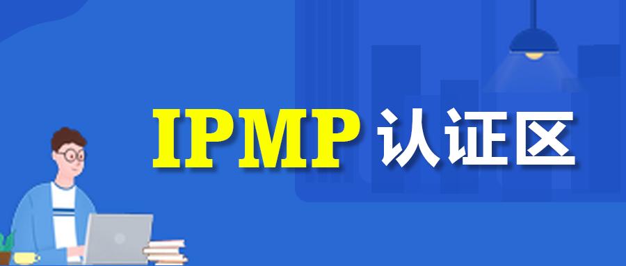 IPMP认证区