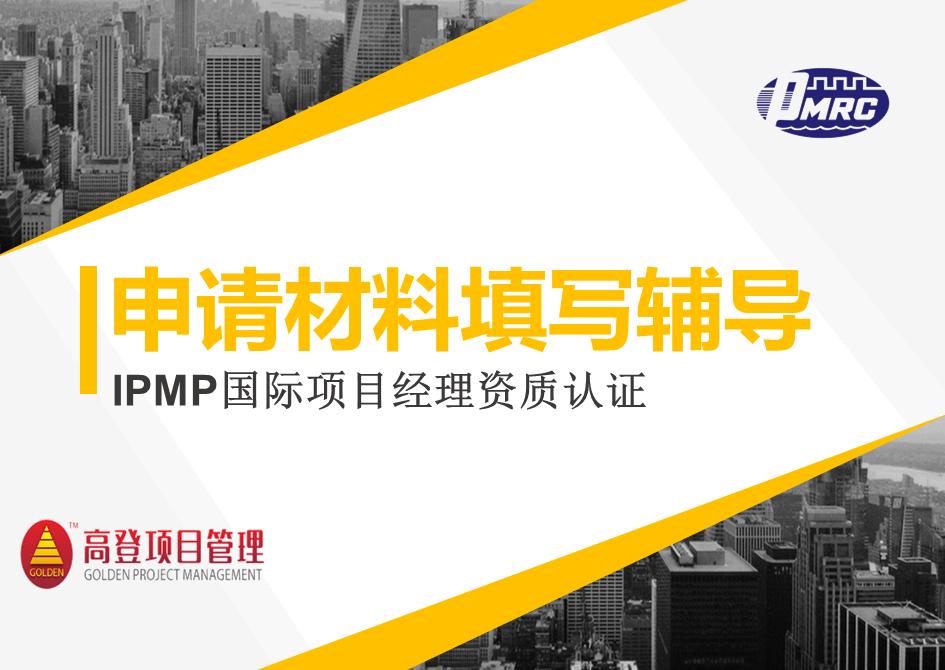 IPMP项目经理资质认证申请表填写辅导