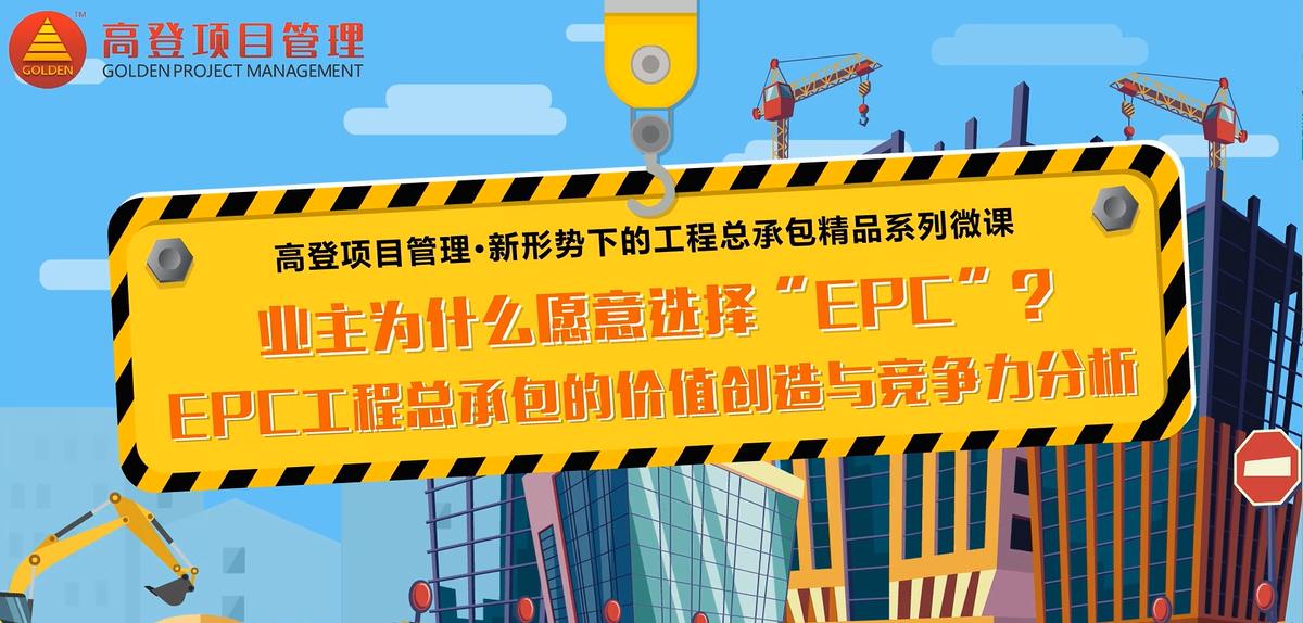 EPC工程总承包的价值创造与竞争力分析