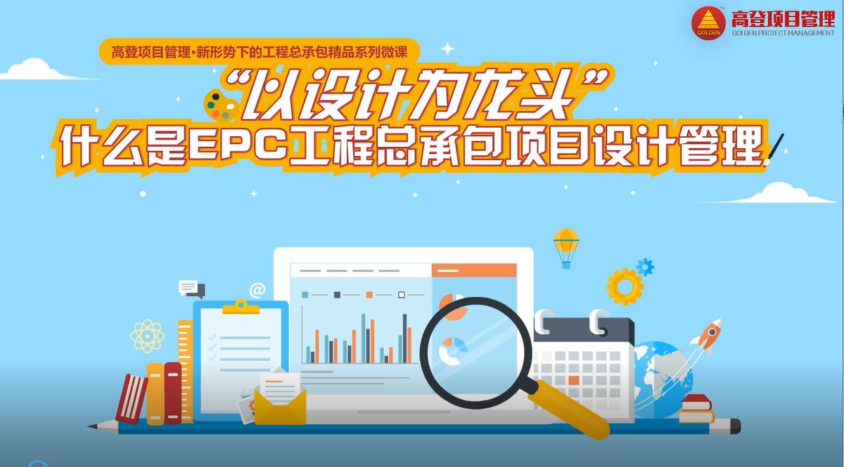 什么是EPC工程总承包项目设计管理?