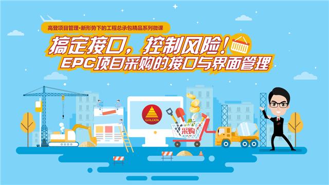 EPC项目采购接口与界面管理
