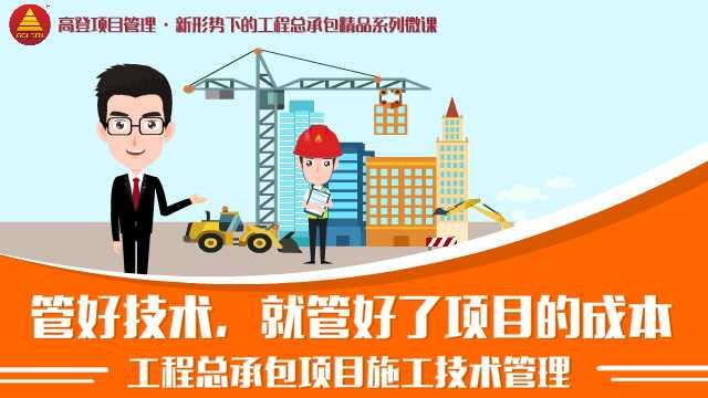 工程总承包项目施工技术管理