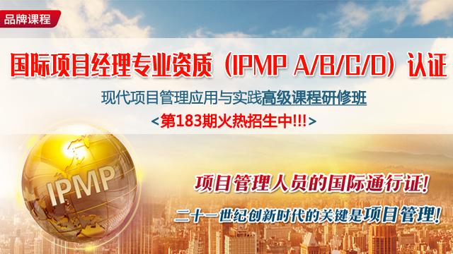 国际项目经理专业资质IPMP(A/B/C/D)认证