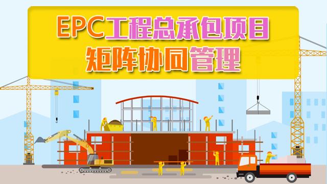 EPC工程总承包项目的矩阵协同管理