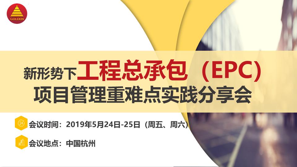 新形势下工程总承包(EPC)项目管理重难点实践分享会
