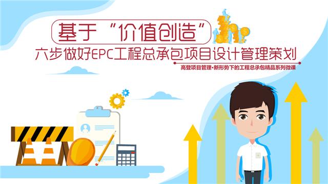 EPC工程总承包项目设计管理策划