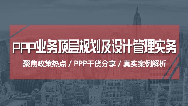 PPP业务顶层规划及设计管理实务