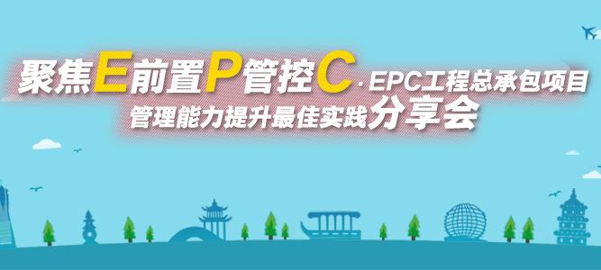 聚焦E前置P管控C,提升工程总承包项目管理能力最佳实践分享课
